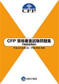 CFP(R)資格審査試験問題集 平成29年度第2回不動産運用設計