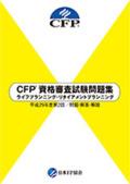 CFP(R)資格審査試験問題集 平成29年度第2回ライフプランニング・リタイアメントプランニング