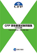 CFP(R)資格審査試験問題集 平成29年度第2回リスクと保険