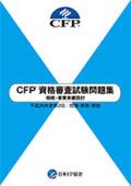 CFP(R)資格審査試験問題集 平成29年度第2回相続・事業承継設計