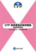 CFP(R)資格審査試験問題集 2018年度第1回金融資産運用設計