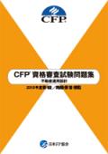 CFP(R)資格審査試験問題集 2018年度第1回不動産運用設計