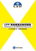 CFP(R)資格審査試験問題集 2018年度第1回ライフプランニング・リタイアメントプランニング
