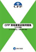 CFP(R)資格審査試験問題集 2018年度第1回リスクと保険