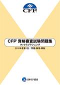 CFP(R)資格審査試験問題集 2018年度第1回タックスプランニング