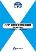 CFP(R)資格審査試験問題集 2018年度第1回相続・事業承継設計
