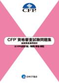 CFP(R)資格審査試験問題集 2018年度第2回金融資産運用設計
