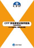CFP(R)資格審査試験問題集 2018年度第2回不動産運用設計