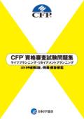 CFP(R)資格審査試験問題集 2018年度第2回ライフプランニング・リタイアメントプランニング