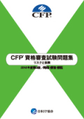 CFP(R)資格審査試験問題集 2018年度第2回リスクと保険