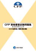 CFP(R)資格審査試験問題集 2018年度第2回タックスプランニング