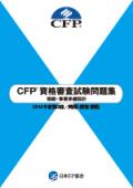 CFP(R)資格審査試験問題集 2018年度第2回相続・事業承継設計