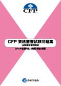 CFP(R)資格審査試験問題集 2019年度第1回金融資産運用設計