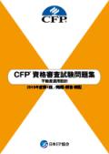 CFP(R)資格審査試験問題集 2019年度第1回不動産運用設計