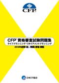 CFP(R)資格審査試験問題集 2019年度第1回ライフプランニング・リタイアメントプランニング