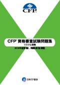 CFP(R)資格審査試験問題集 2019年度第1回リスクと保険