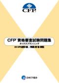 CFP(R)資格審査試験問題集 2019年度第1回タックスプランニング