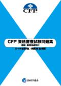 CFP(R)資格審査試験問題集 2019年度第1回相続・事業承継設計