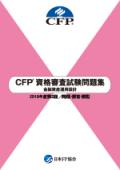 CFP(R)資格審査試験問題集 2019年度第2回金融資産運用設計