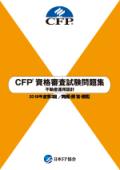 CFP(R)資格審査試験問題集 2019年度第2回不動産運用設計