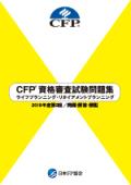 CFP(R)資格審査試験問題集 2019年度第2回ライフプランニング・リタイアメントプランニング