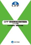CFP(R)資格審査試験問題集 2019年度第2回リスクと保険