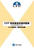 CFP(R)資格審査試験問題集 2019年度第2回タックスプランニング