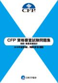CFP(R)資格審査試験問題集 2019年度第2回相続・事業承継設計