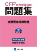 CFP(R)資格審査試験問題集 2020年度第2回金融資産運用設計