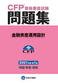 CFP(R)資格審査試験問題集 2021年度第1回金融資産運用設計