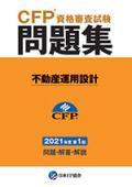 CFP(R)資格審査試験問題集 2021年度第1回不動産運用設計