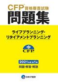 CFP(R)資格審査試験問題集 2021年度第1回ライフプランニング・リタイアメントプランニング