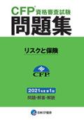 CFP(R)資格審査試験問題集 2021年度第1回リスクと保険