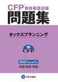 CFP(R)資格審査試験問題集 2021年度第1回タックスプランニング
