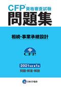 CFP(R)資格審査試験問題集 2021年度第1回相続・事業承継設計