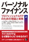 パーソナルファイナンス-プロフェッショナルFPのための理論と実務-(上巻)