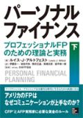 パーソナルファイナンス-プロフェッショナルFPのための理論と実務-(下巻)