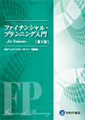 ファイナンシャル・プランニング入門 - for students -  〔第5版〕