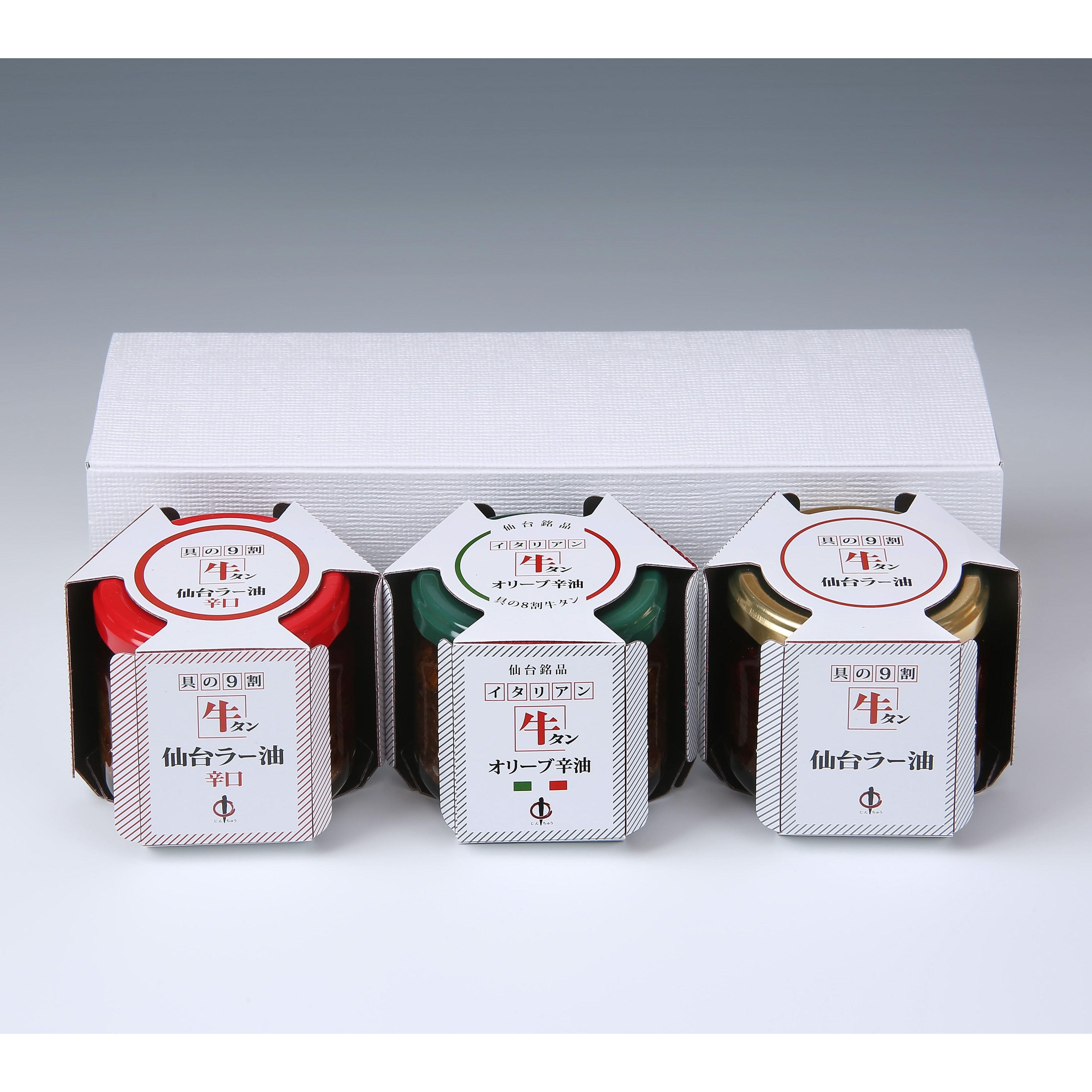 牛タン仙台オリーブ辛油詰合せセット(化粧箱入り)
