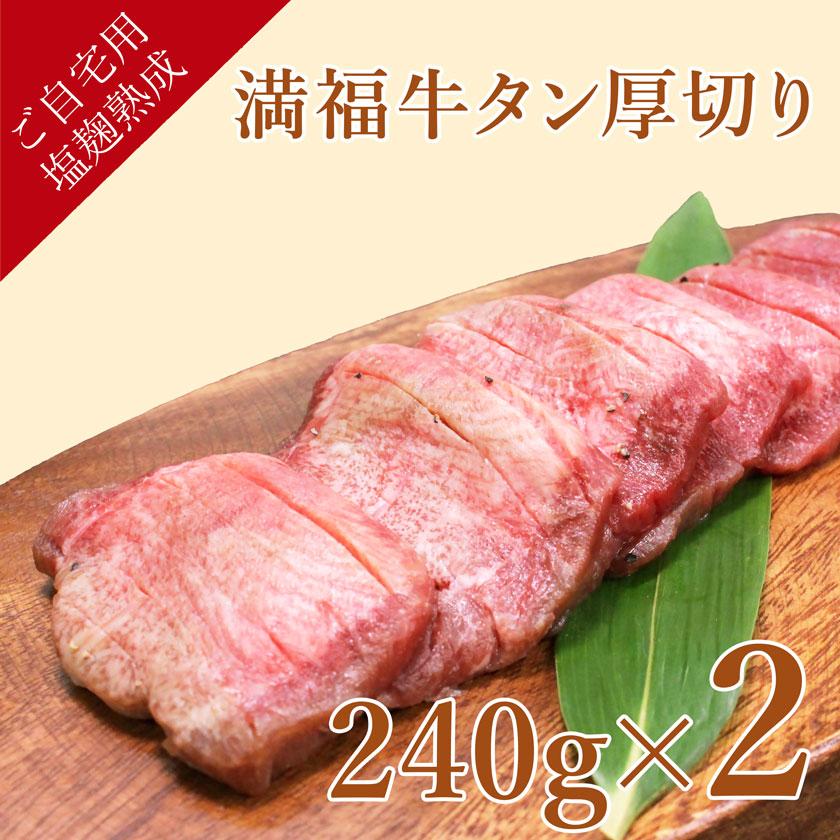 【ご自宅用】「満福」牛タン厚切り塩麹熟成 240g×2個セット