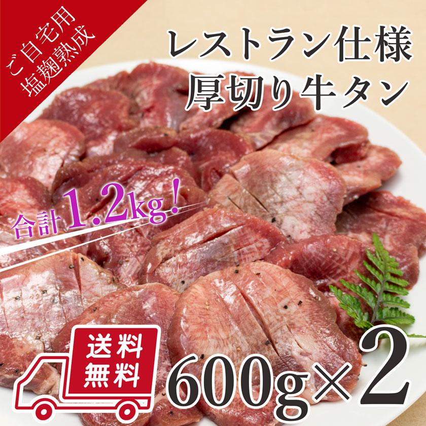 【ご自宅用】「レストラン仕様」厚切り牛タン塩麹熟成 600g×2個セット(合計1.2kg)