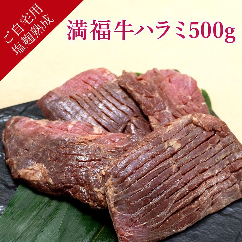 【ご自宅用】「満福」牛ハラミ塩麹熟成 500g