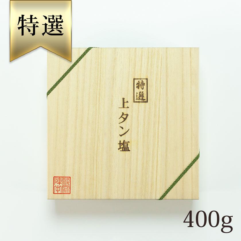 特選上タン塩塩麹熟成 400g(4人前)