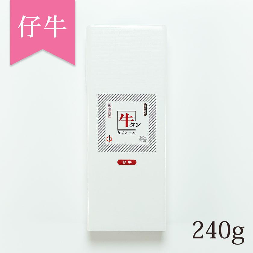 仔牛の牛タン丸ごと一本塩麹熟成 240g(2人前)