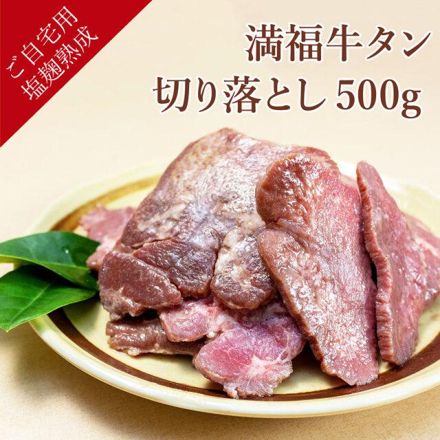 【ご自宅用】「満福」牛タン切り落とし塩麹熟成 500g