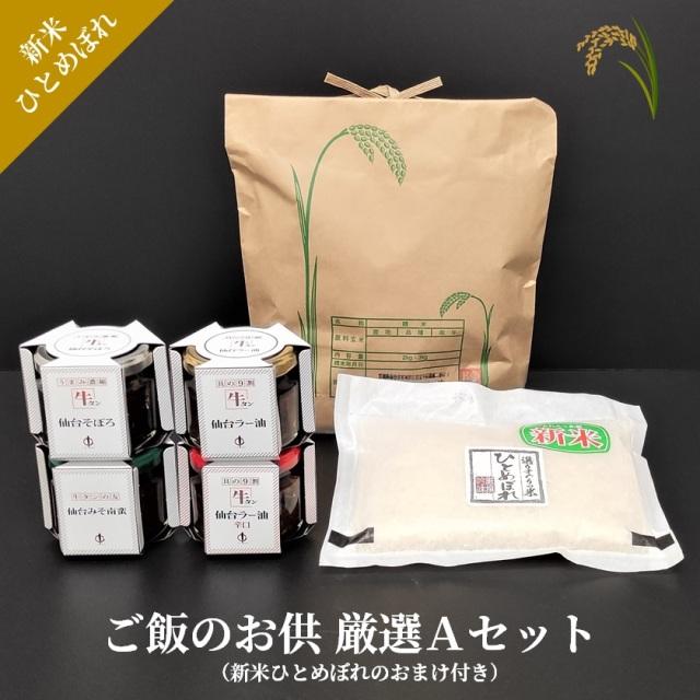 ご飯のお供厳選Aセット(新米ひとめぼれ付)