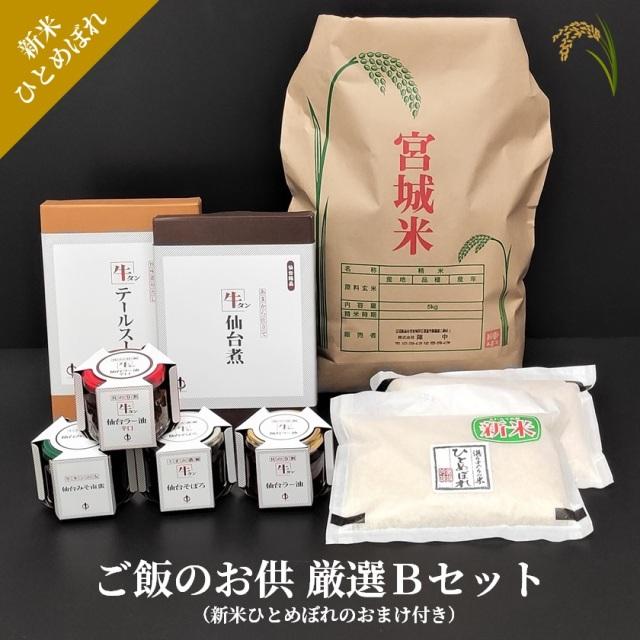 ご飯のお供厳選Bセット(新米ひとめぼれ付)