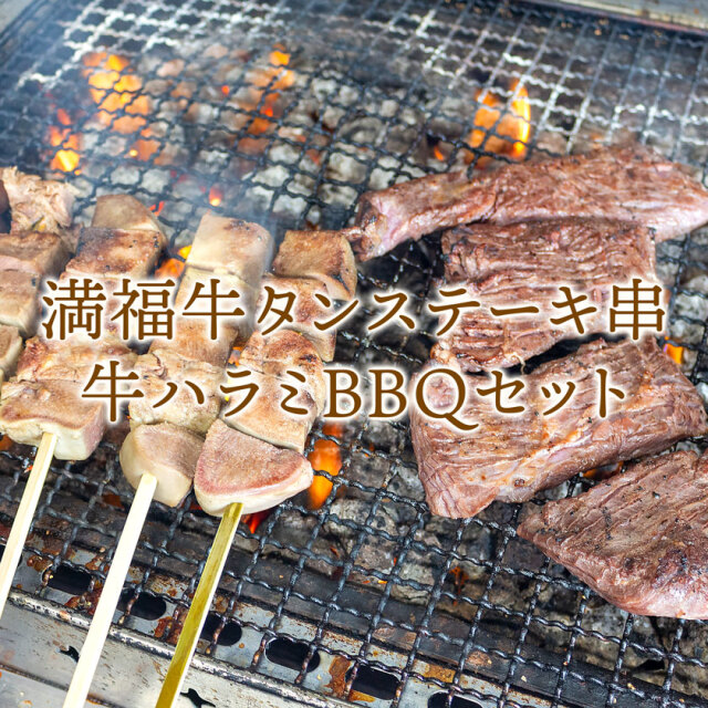 ご自宅用◆満福牛タンステーキ串・牛ハラミBBQセット