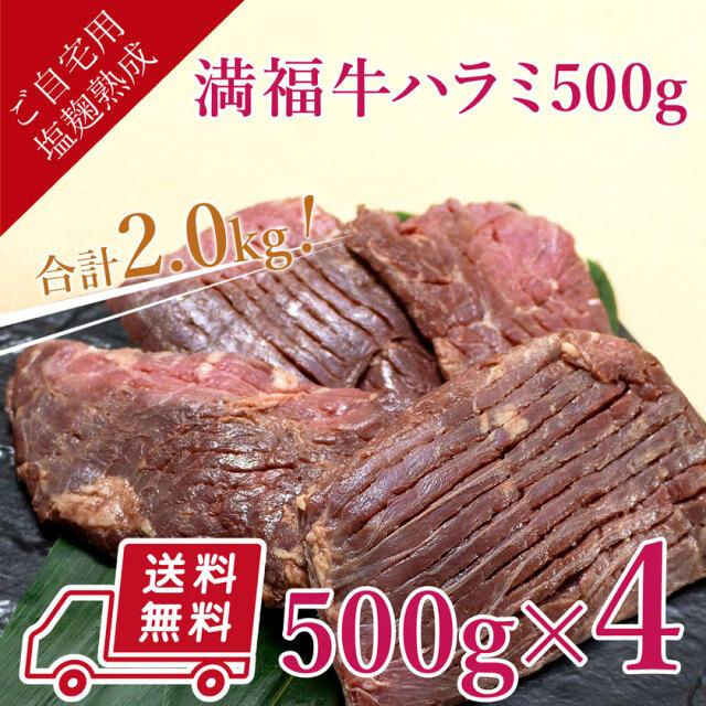 ご自宅用◆満福牛ハラミ塩麹熟成〈500g〉×4個セット(合計2kg)