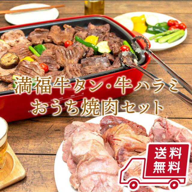 ご自宅用◆満福牛タン・牛ハラミおうち焼肉セット